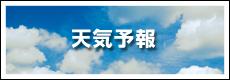 仙台南ゴルフ倶楽部の天気予報