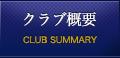 クラブ概要